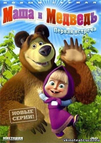ма и медведь новые серии: