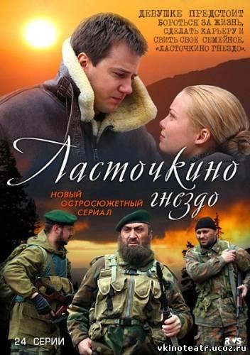 смотреть русские 2012 сериалы: